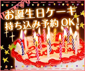 お誕生日ケーキ 持ち込み 川崎