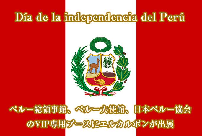 ペルー独立記念日 ペルー料理