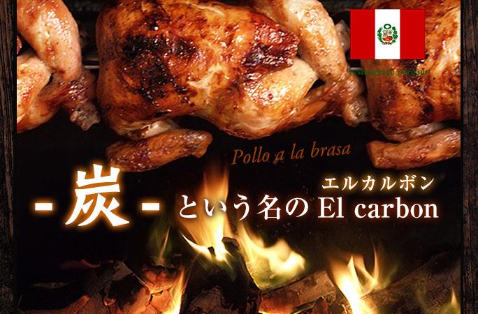 川崎 ペルー料理 人気