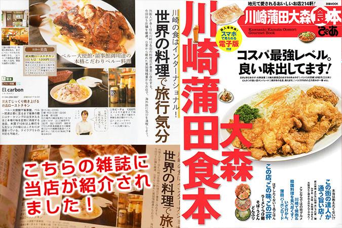 川崎鎌田大森食本 ペルー料理