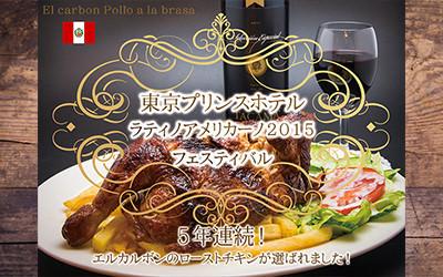 東京プリンスホテル ペルー料理