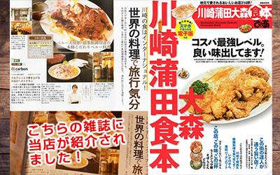 川崎蒲田大森食本 ペルー料理