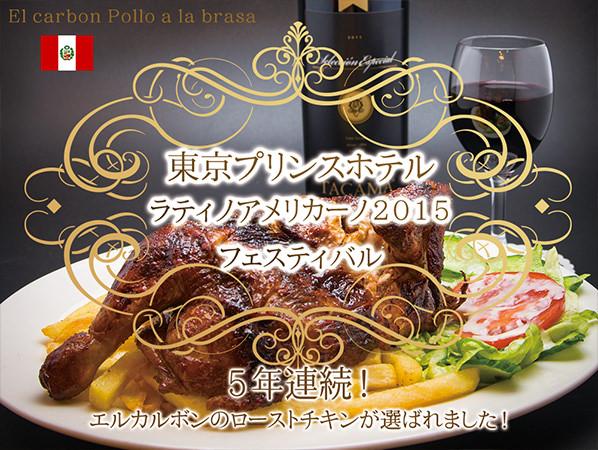 ペルー料理 東京プリンスホテル