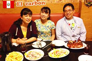 美味しいペルー料理店 川崎
