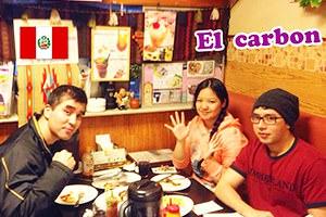 友達とペルー料理