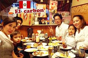 家族でペルー料理 川崎